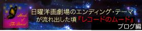 日曜洋画劇場のエンディング・テーマ(So in Love)が流れ出した頃〜『レコードのムード』ブログ編