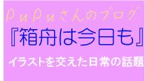 PUPUさんのブログ『箱船は今日も』